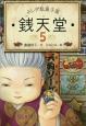ふしぎ駄菓子屋 銭天堂 (5)