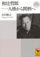 和辻哲郎-人格から間柄へ 再発見 日本の哲学