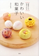 かわいい和菓子 道具なしで始められる