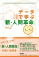 データで学ぶ『新・人間革命』 4巻~5巻 (2)