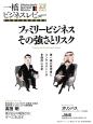 一橋ビジネスレビュー 63-2 2015AUT. ファミリービジネスその強さとリスク 日本発の本格的経営誌