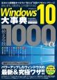 Windows10大事典 使える技1000+α<永久保存版> Home&Pro正式版完全対応!