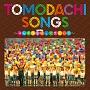 TOMODACHI SONGS~みんなで合唱って楽しい!!~