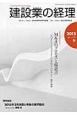 建設業の経理 2014秋 M&Aのプロセスと留意点 (72)