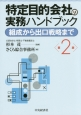 特定目的会社の実務ハンドブック<第2版> 組成から出口戦略まで