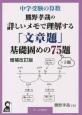 熊野孝哉の詳しいメモで理解する「文章題」 基礎固めの75題+5第<増補改訂版> 中学受験の算数