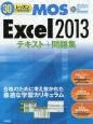 MOS Excel2013 テキスト+問題集 30レッスンで絶対合格!