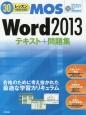 MOS Word2013 テキスト+問題集 30レッスンで絶対合格!