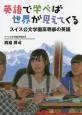 英語で学べば世界が見えてくる スイス公文学園高等部の英語