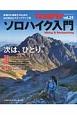 TRAMPIN' ソロハイク入門 Hiking&Backpacking(24)