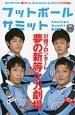 フットボールサミット 川崎フロンターレ 夢の新等々力劇場 (32)