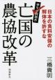 亡国の農協改革 畢生の問題作 日本の食料安保の解体を許すな