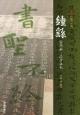 鍾ヨウ 宣示表・薦季直表