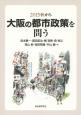 2015秋から大阪の都市政策を問う