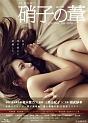 連続ドラマW 硝子の葦 ~garasu no ashi~ Blu-ray BOX