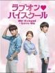 「ラブオン・ハイスクール」DVD BOX-I