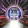 JUMP AROUND ∞(DVD付)