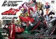 仮面ライダードライブ DVD COLLECTION 4