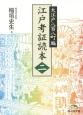 江戸考証読本 大江戸八百八町編 (2)