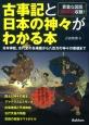 古事記と日本の神々がわかる本 日本神話、古代史の名場面から八百万の神々の素顔まで