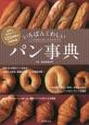 いちばんくわしいパン事典 パンの知識と楽しみ方がわかる 世界と日本のパン123種類を詳細収録