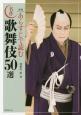 あらすじで読む 名作・歌舞伎50選<新版>