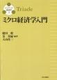 マクロ経済学入門 トリアーデ経済学3