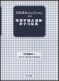 伏見康治コレクション 物理学論文選集・原子力論集 別巻
