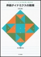 界面ダイナミクスの数理<改訂版> チュートリアル 応用数理の最前線界面