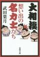 大相撲 想い出の名力士たち