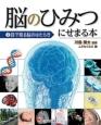 脳のひみつにせまる本 目で見る脳のはたらき (2)
