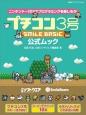プチコン3号 SMILE BASIC 公式ムック ニンテンドー3DSでプログラミングを楽しもう!