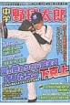 中学野球太郎 夏の終わりから始まるオレたちの下克上 (8)