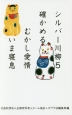 シルバー川柳 確かめるむかし愛情いま寝息 (5)