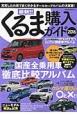 最新!!くるま購入ガイド 2016 充実した内容で良く分かるオールカーアルバムの決定版! 国産全乗用車徹底比較アルバム