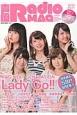 声優Radio MAG 2015Autumn A&G NEXT GENERATION Lady Go!!初表紙&58P超特集!!(1)