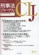 刑事法ジャーナル 特集:性犯罪規定の比較法的研究 刑事訴訟法改正の今後の課題 (45)