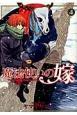魔法使いの嫁 (4)