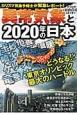 異常気象と2020年の日本 カリスマ気象予報士が緊急レポート!