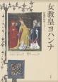 女教皇ヨハンナ 伝説の伝記〈バイオグラフィー〉