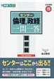 センター倫理,政経一問一答<完全版> 2nd edition 大学受験高速マスターシリーズ