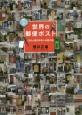 世界の郵便ポスト 196ヵ国の平和への懸け橋