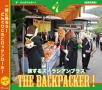 THE BACKPACKER!(DVD付)