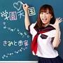 学園天国(DVD付)