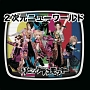 2次元ニューワールド(現代盤)(DVD付)