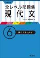 全レベル問題集 現代文 国公立大レベル 大学入試(6)