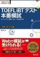 TOEFL iBTテスト 本番模試 CD3枚付