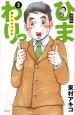 ひまわりっ 健一レジェンド<新装版> (2)