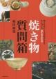 焼き物質問箱 陶芸技法から文化的背景まで広く答えるQ&A250