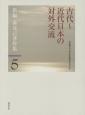 古代~近代日本の対外交流 新編・森克己著作集5